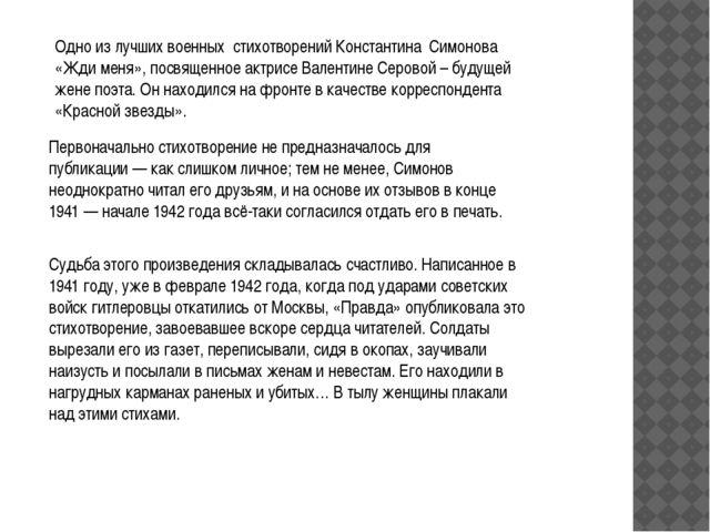 Одно из лучших военных стихотворений Константина Симонова «Жди меня», посвяще...