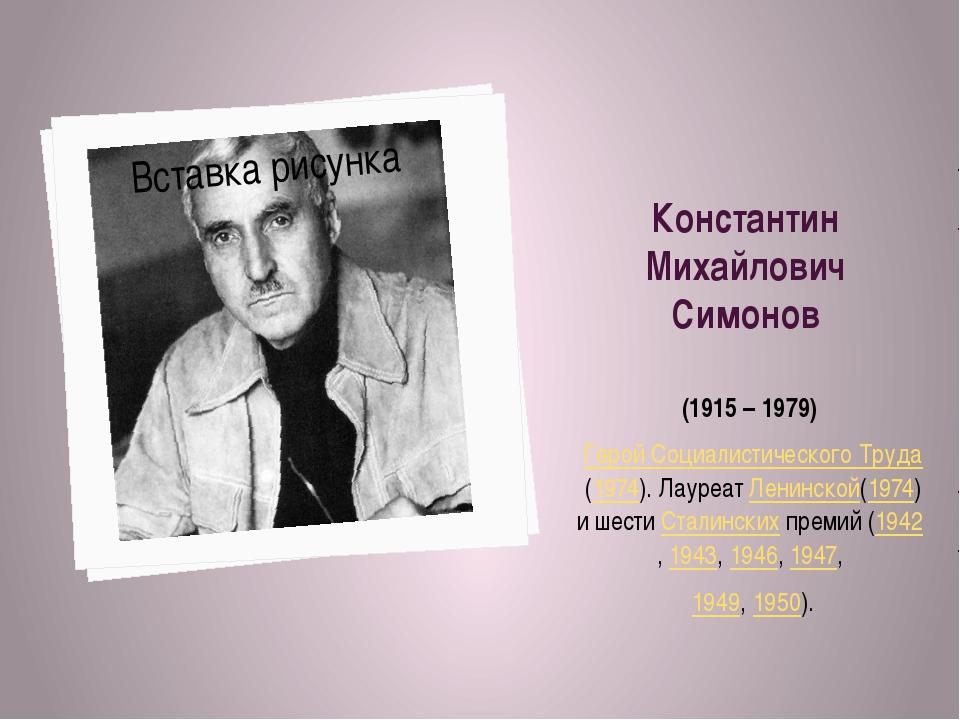 Константин Михайлович Симонов (1915 – 1979) Герой Социалистического Труда(1...