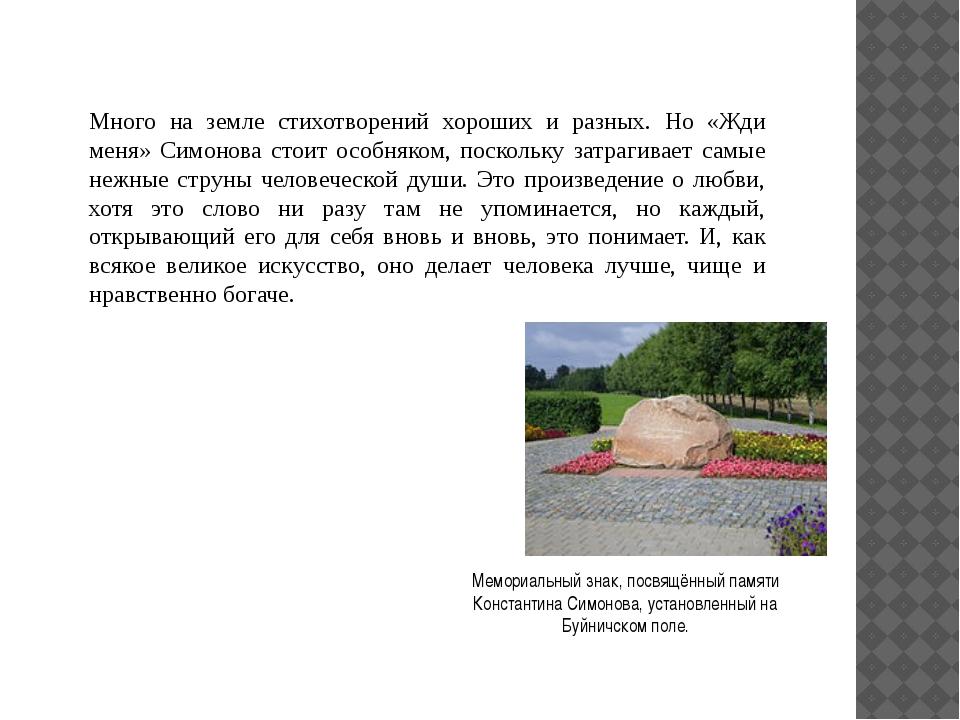 Много на земле стихотворений хороших и разных. Но «Жди меня» Симонова стоит о...
