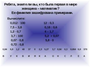 Ребята, знаете ли вы, кто была первая в мире женщина – математик? Ее фамилия