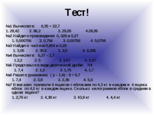 Тест! №1 Вычислите: 6,35 + 22,7 1. 28,42 2. 86,2 3. 29,05 4.28,05 №2 Найдите