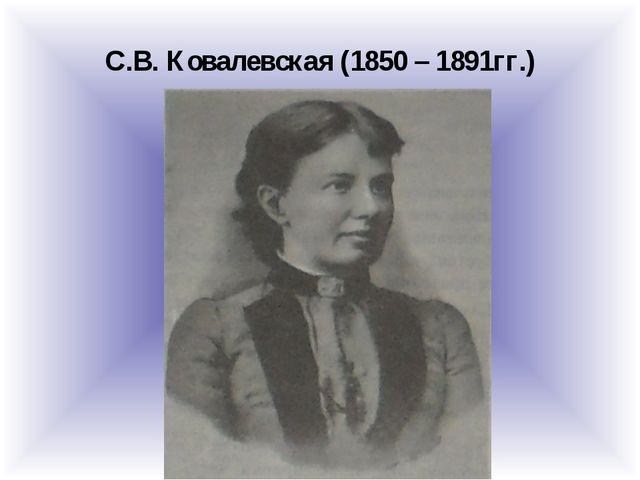 С.В. Ковалевская (1850 – 1891гг.)