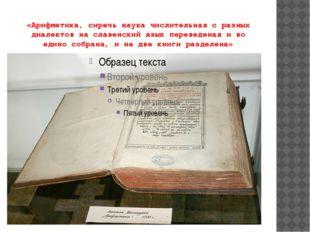 «Арифметика, сиречь наука числительная с разных диалектов на славенский язык