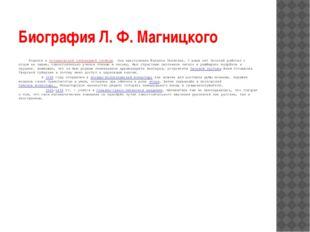 Биография Л. Ф. Магницкого Родился в Осташковской патриаршей слободе. Сын кре