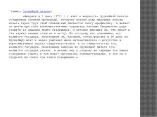 Запись Оружейной палаты: «Февраля в 1 день (1701г.) взят в ведомость Оружей