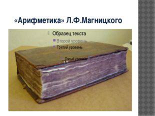 «Арифметика» Л.Ф.Магницкого