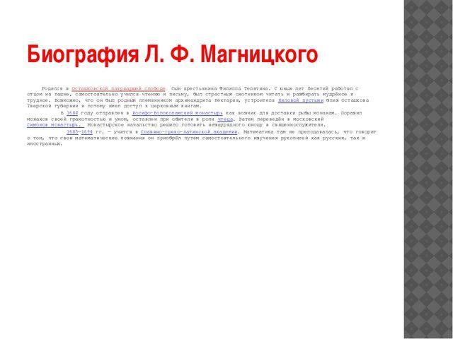 Биография Л. Ф. Магницкого Родился в Осташковской патриаршей слободе. Сын кре...