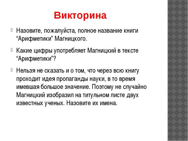 """Викторина Назовите, пожалуйста, полное название книги """"Арифметики"""" Магницкого..."""