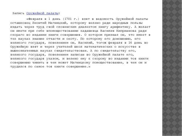 Запись Оружейной палаты: «Февраля в 1 день (1701г.) взят в ведомость Оружей...