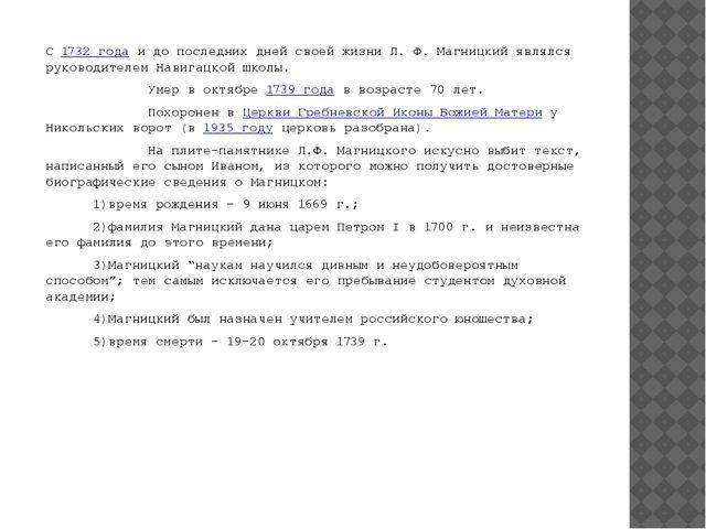 С 1732 года и до последних дней своей жизни Л.Ф.Магницкий являлся руководи...