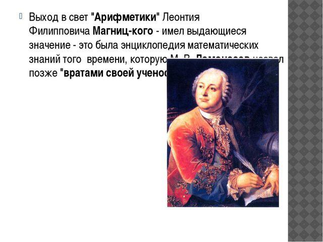 """Выход всвет """"Арифметики"""" Леонтия ФилипповичаМагниц-кого- имел выдающиеся..."""
