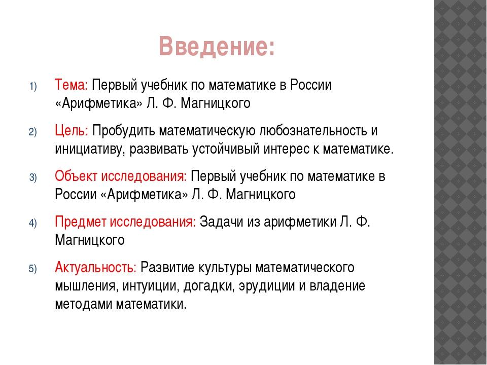 Введение: Тема: Первый учебник по математике в России «Арифметика» Л. Ф. Магн...
