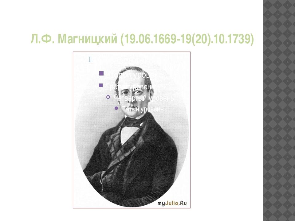 Л.Ф. Магницкий (19.06.1669-19(20).10.1739)