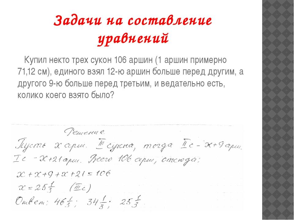Задачи на составление уравнений Купил некто трех сукон 106 аршин (1 аршин при...