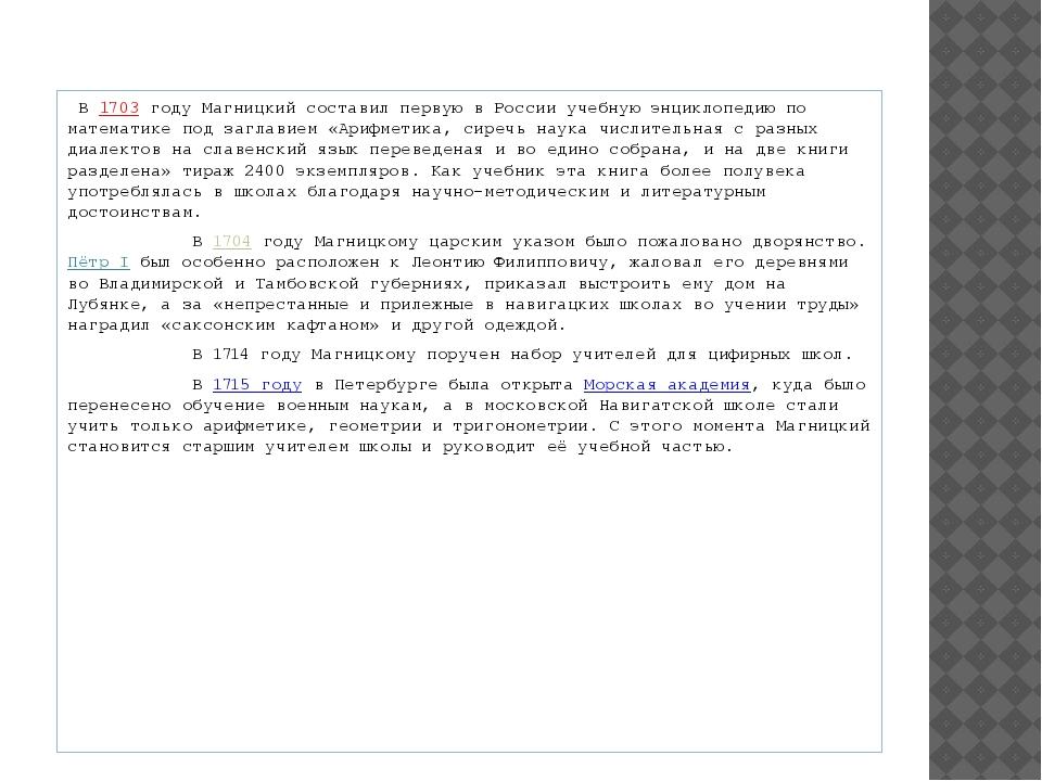 В 1703 году Магницкий составил первую в России учебную энциклопедию по матем...