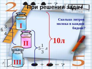 Сколько литров молока в каждом бидоне? При решении задач I II III 10л №382.