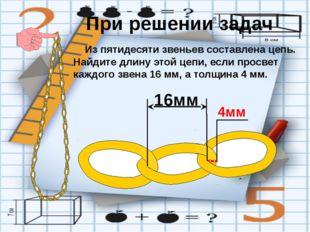 Из пятидесяти звеньев составлена цепь. Найдите длину этой цепи, если просвет