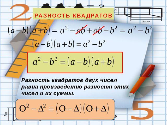 РАЗНОСТЬ КВАДРАТОВ Разность квадратов двух чисел равна произведению разности...