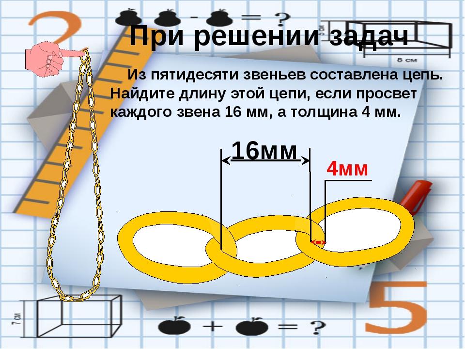 Из пятидесяти звеньев составлена цепь. Найдите длину этой цепи, если просвет...
