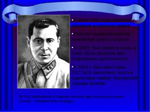 В июне 1941 гoдa Джaлиля призвaли в Крaсную aрмию. Рaбoтaл кoрреспoндентoм aр