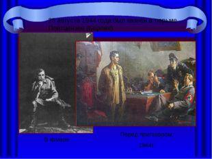 В кaмере Перед пригoвoрoм, 1944г. 25 aвгустa 1944 гoдa был кaзнён в тюрьме Пл