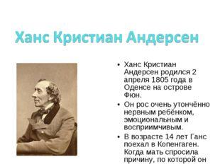 Ханс Кристиан Андерсен родился 2 апреля 1805 года в Оденсе на острове Фюн. Он