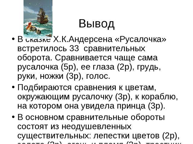 Вывод В сказке Х.К.Андерсена «Русалочка» встретилось 33 сравнительных оборота...