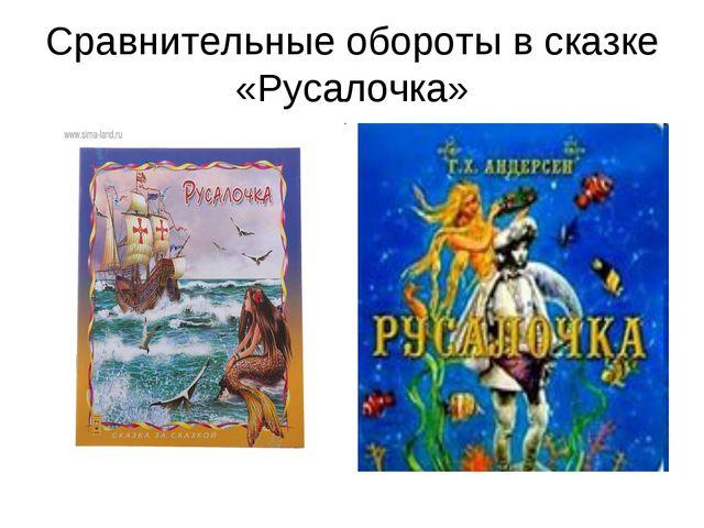 Сравнительные обороты в сказке «Русалочка»