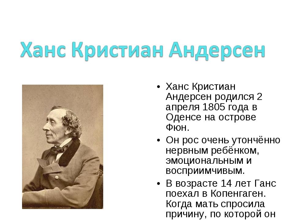Ханс Кристиан Андерсен родился 2 апреля 1805 года в Оденсе на острове Фюн. Он...