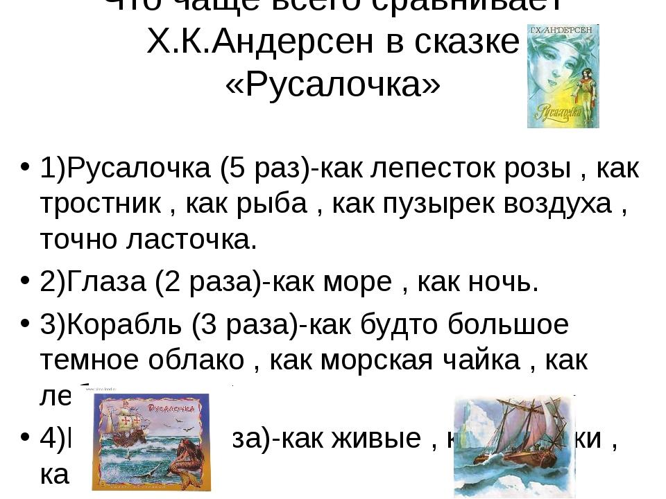 Что чаще всего сравнивает Х.К.Андерсен в сказке «Русалочка» 1)Русалочка (5 ра...