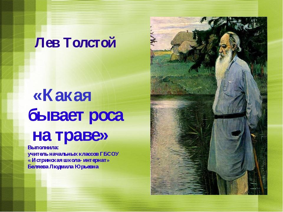 Лев Толстой «Какая бывает роса на траве» Выполнила: учитель начальных классо...