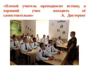 «Плохой учитель преподносит истину, а хороший учит находить её самостоятельно