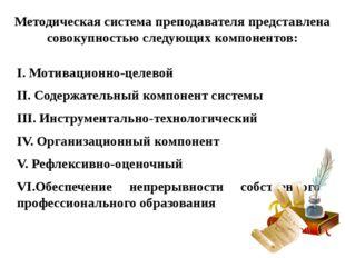 Методическая система преподавателя представлена совокупностью следующих компо