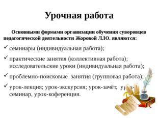 Урочная работа Основными формами организации обучения суворовцев педагогичес
