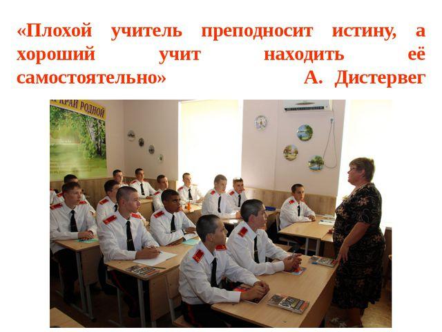 «Плохой учитель преподносит истину, а хороший учит находить её самостоятельно...