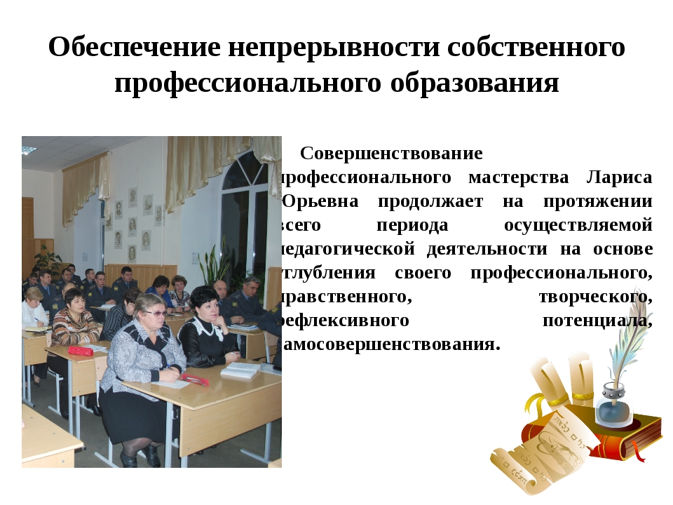 Обеспечение непрерывности собственного профессионального образования Соверш...