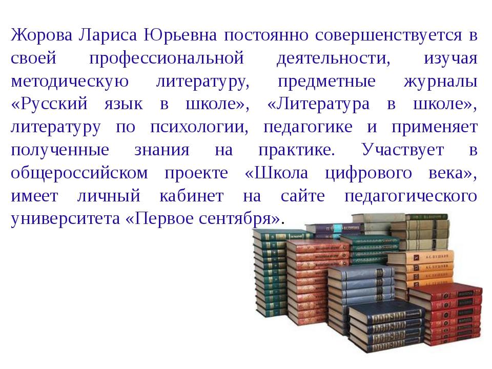 Жорова Лариса Юрьевна постоянно совершенствуется в своей профессиональной дея...