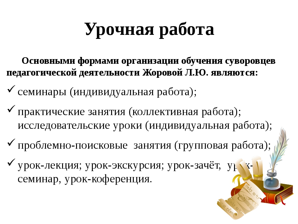 Урочная работа Основными формами организации обучения суворовцев педагогичес...