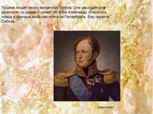 Пушкин пишет много запретных стихов. Они расходятся в рукописях по рукам и уз