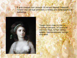 В этой поездке поэт увлекся 16-летней Марией Раевской. Пушкин знал её ещё ре