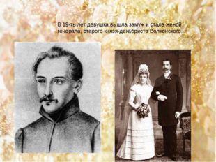 В 19-ть лет девушка вышла замуж и стала женой генерала, старого князя-декабри