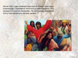 Летом 1821 года помещик Константин Ралли пригласил Александра Сергеевича пого