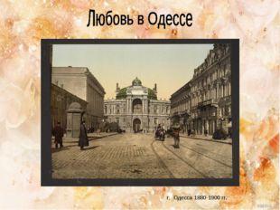 г. Одесса 1880-1900 гг.