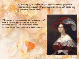 В Одессе у Пушкина вспыхнули необыкновенно трепетные чувства к Воронцовой. Пу