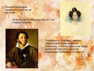Пушкина Воронцова приметила точно так же, как он её. Ей было уже за тридцать,