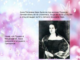Анна Петровна Керн была на год моложе Пушкина. Личная жизнь её не сложилась,