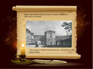 Будучи ещё ребенком Пушкин поступил в Лицей, и покинул его через шесть лет юн
