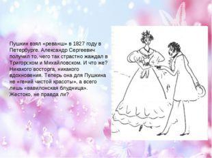 Пушкин взял «реванш» в 1827 году в Петербурге. Александр Сергеевич получил то