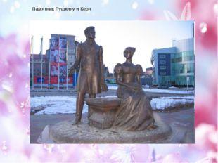 Памятник Пушкину и Керн