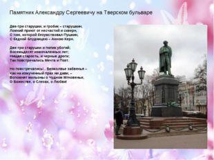 Памятник Александру Сергеевичу на Тверском бульваре Две-три старушки, и гроби